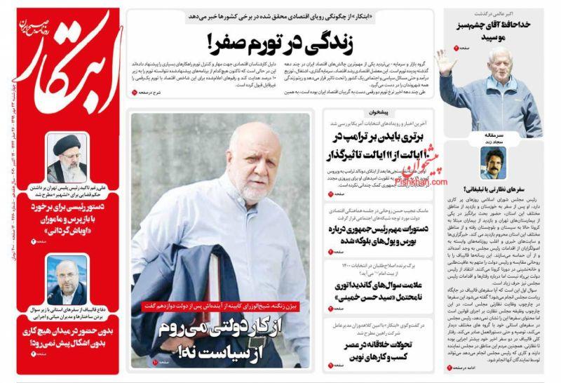 عناوین اخبار روزنامه ابتکار در روز چهارشنبه ۲۳ مهر