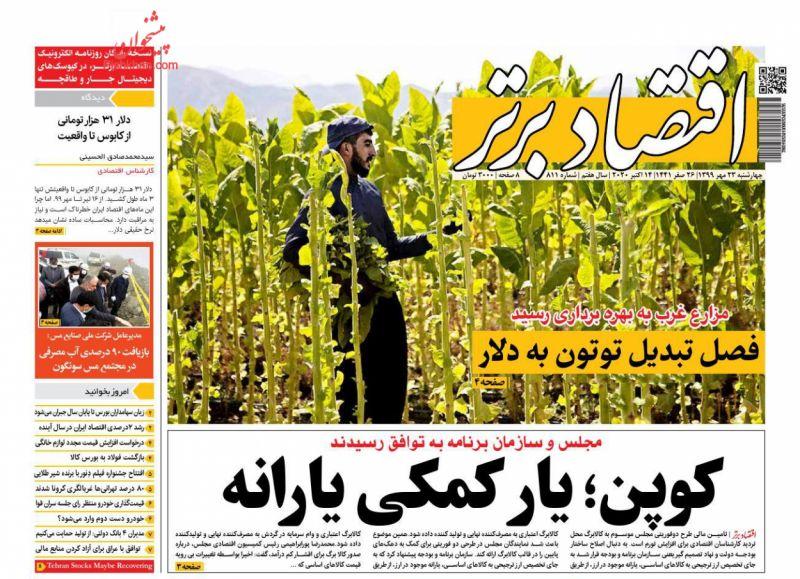 عناوین اخبار روزنامه اقتصاد برتر در روز چهارشنبه ۲۳ مهر