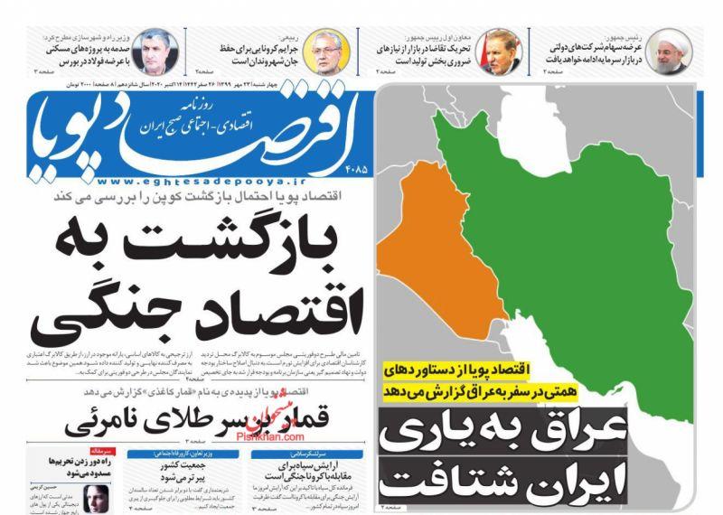 عناوین اخبار روزنامه اقتصاد پویا در روز چهارشنبه ۲۳ مهر