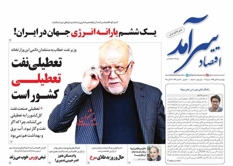 عناوین اخبار روزنامه اقتصاد سرآمد در روز چهارشنبه ۲۳ مهر