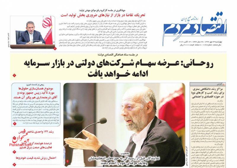 عناوین اخبار روزنامه اقتصاد مردم در روز چهارشنبه ۲۳ مهر