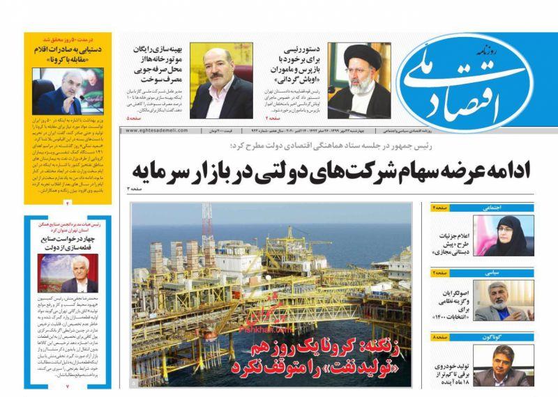 عناوین اخبار روزنامه اقتصاد ملی در روز چهارشنبه ۲۳ مهر