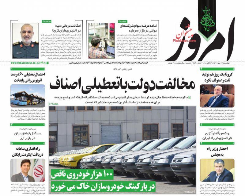 عناوین اخبار روزنامه امروز در روز چهارشنبه ۲۳ مهر