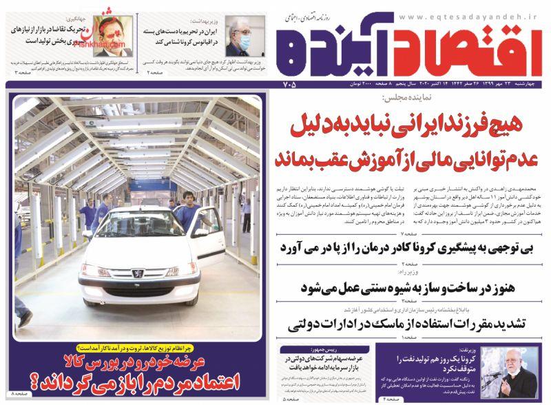 عناوین اخبار روزنامه اقتصاد آینده در روز چهارشنبه ۲۳ مهر