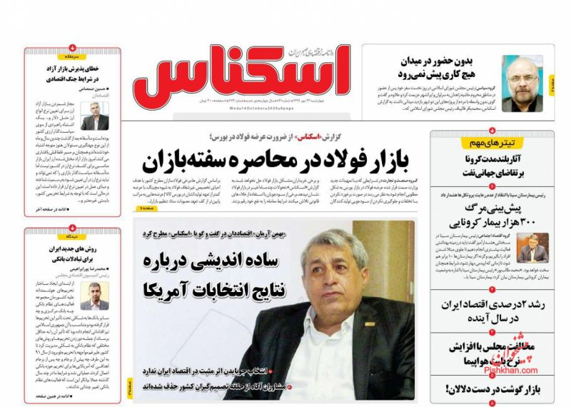 عناوین اخبار روزنامه اسکناس در روز چهارشنبه ۲۳ مهر