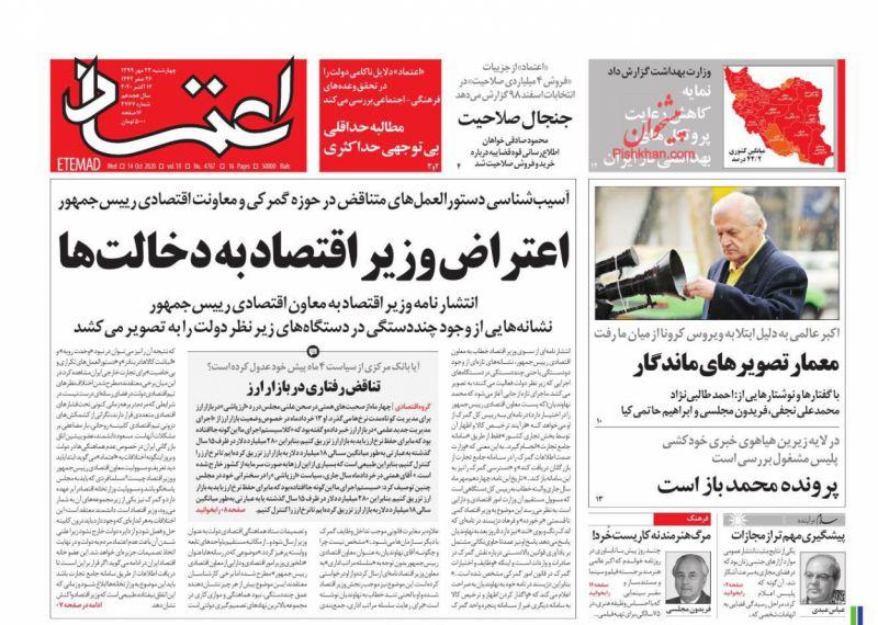 عناوین اخبار روزنامه اعتماد در روز چهارشنبه ۲۳ مهر