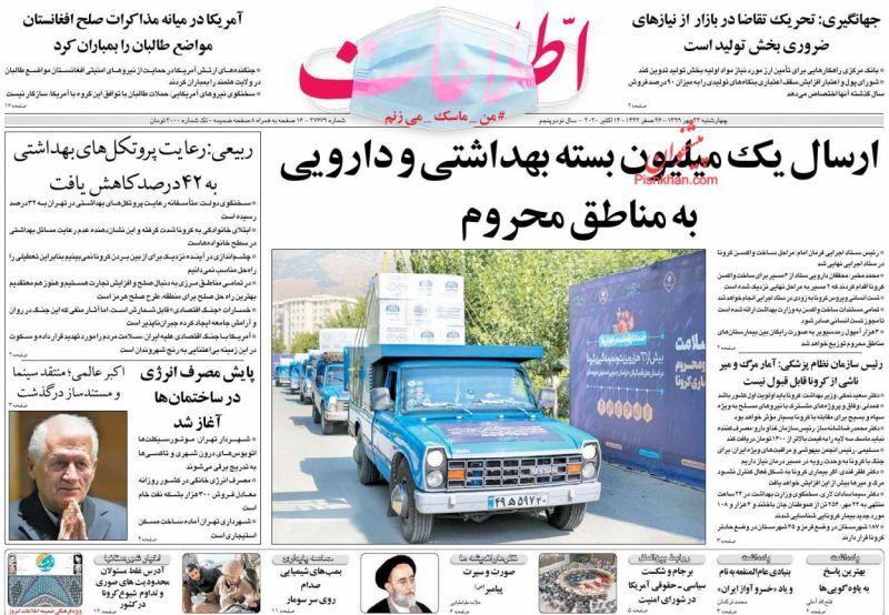 عناوین اخبار روزنامه اطلاعات در روز چهارشنبه ۲۳ مهر
