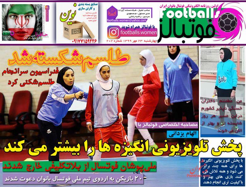 عناوین اخبار روزنامه فوتبالز در روز چهارشنبه ۲۳ مهر