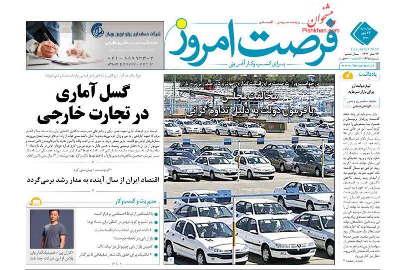 عناوین اخبار روزنامه فرصت امروز در روز چهارشنبه ۲۳ مهر