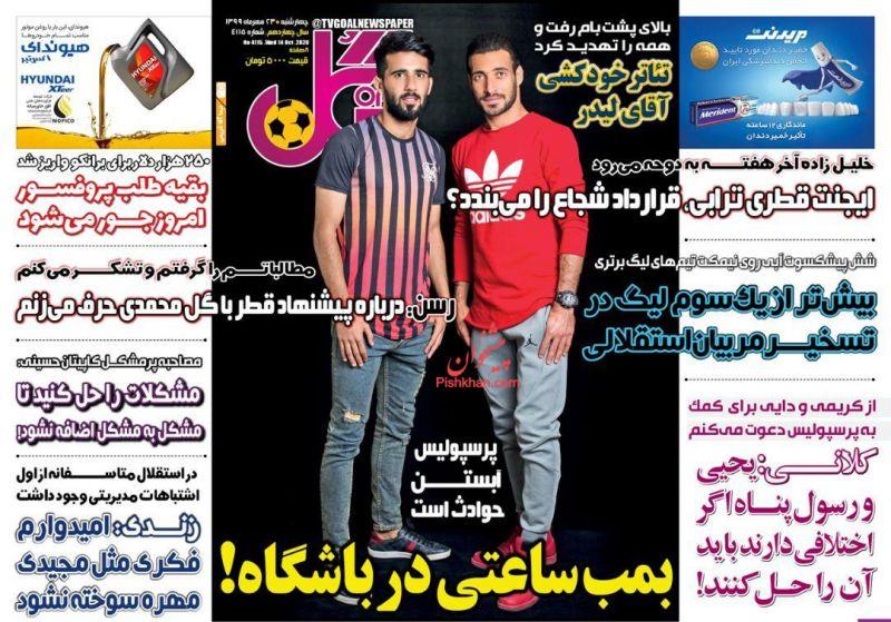 عناوین اخبار روزنامه گل در روز چهارشنبه ۲۳ مهر