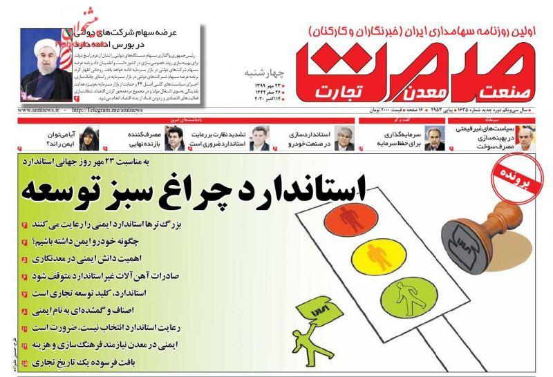 عناوین اخبار روزنامه صمت در روز چهارشنبه ۲۳ مهر