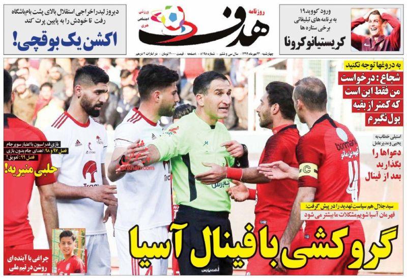 عناوین اخبار روزنامه هدف در روز چهارشنبه ۲۳ مهر