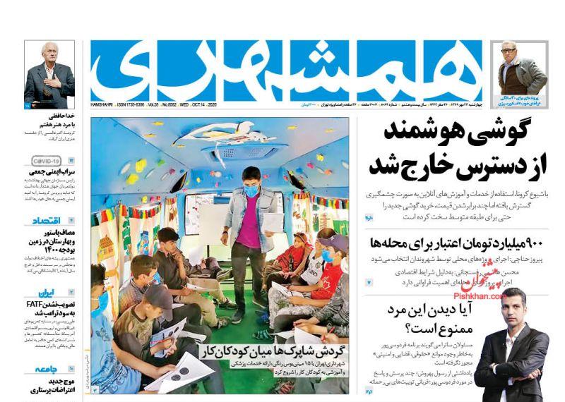 عناوین اخبار روزنامه همشهری در روز چهارشنبه ۲۳ مهر