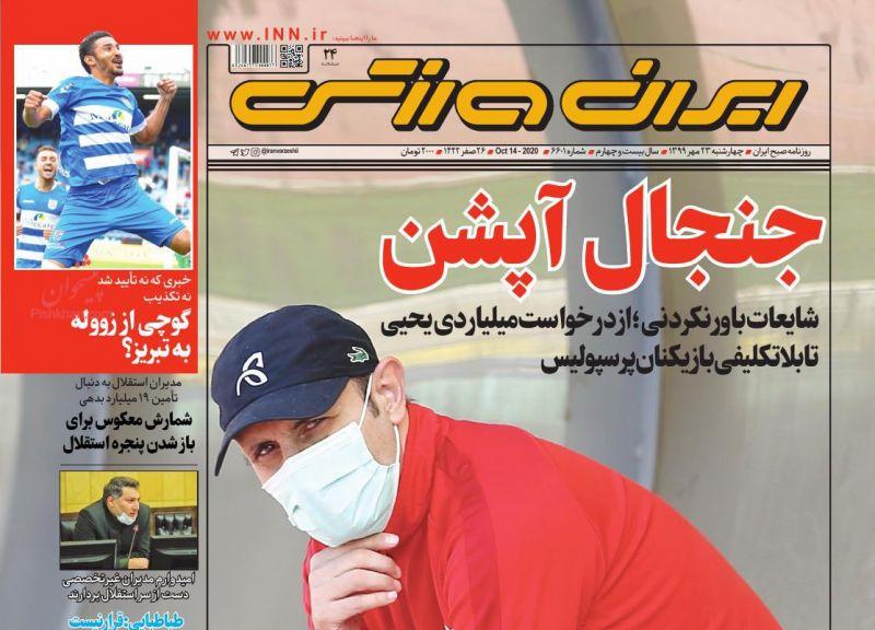 عناوین اخبار روزنامه ایران ورزشی در روز چهارشنبه ۲۳ مهر