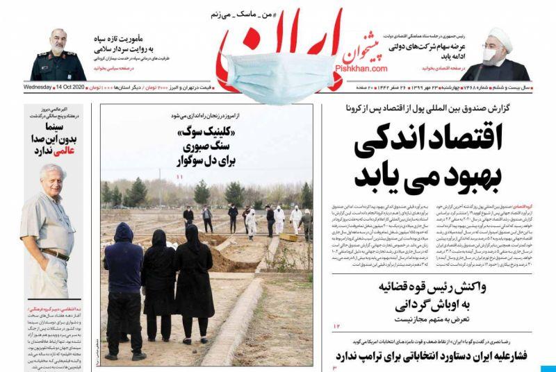 عناوین اخبار روزنامه ایران در روز چهارشنبه ۲۳ مهر