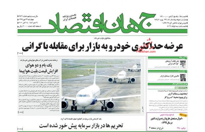 عناوین اخبار روزنامه جهان اقتصاد در روز چهارشنبه ۲۳ مهر