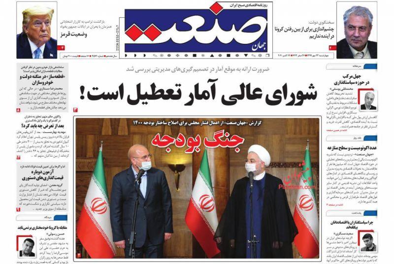 عناوین اخبار روزنامه جهان صنعت در روز چهارشنبه ۲۳ مهر