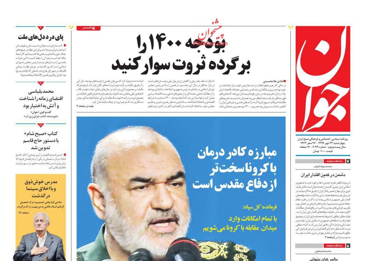 عناوین اخبار روزنامه جوان در روز چهارشنبه ۲۳ مهر