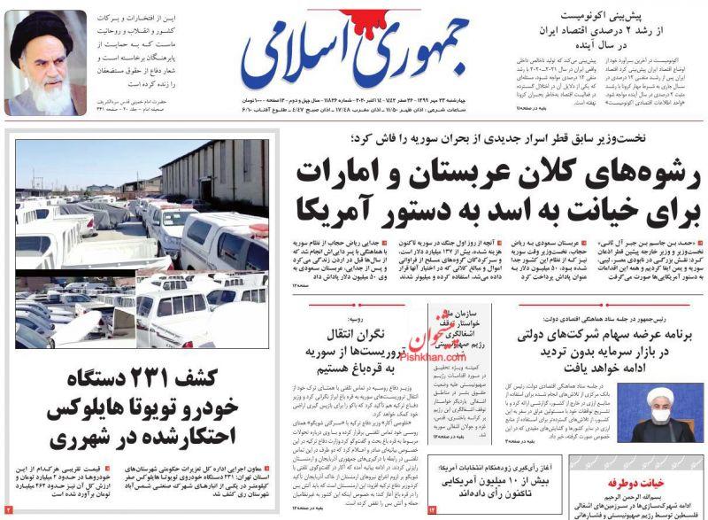 عناوین اخبار روزنامه جمهوری اسلامی در روز چهارشنبه ۲۳ مهر