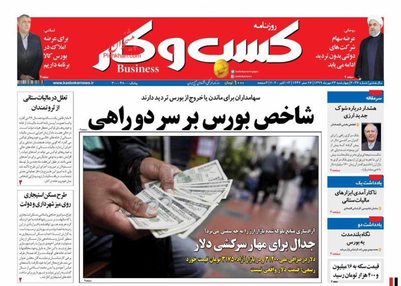 عناوین اخبار روزنامه كسب و كار در روز چهارشنبه ۲۳ مهر