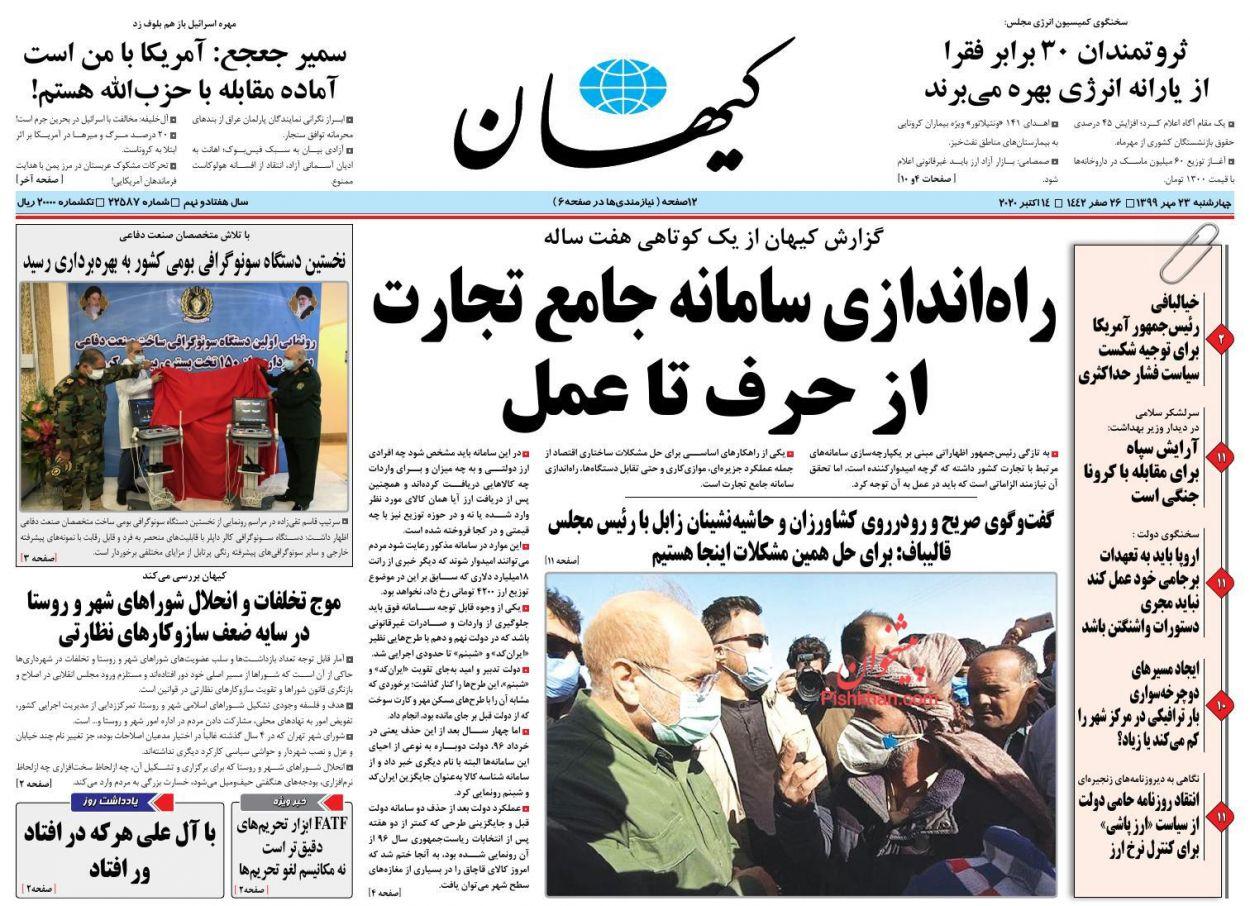 عناوین اخبار روزنامه کیهان در روز چهارشنبه ۲۳ مهر