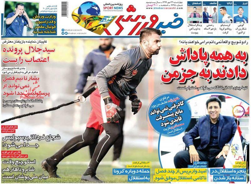 عناوین اخبار روزنامه خبر ورزشی در روز چهارشنبه ۲۳ مهر
