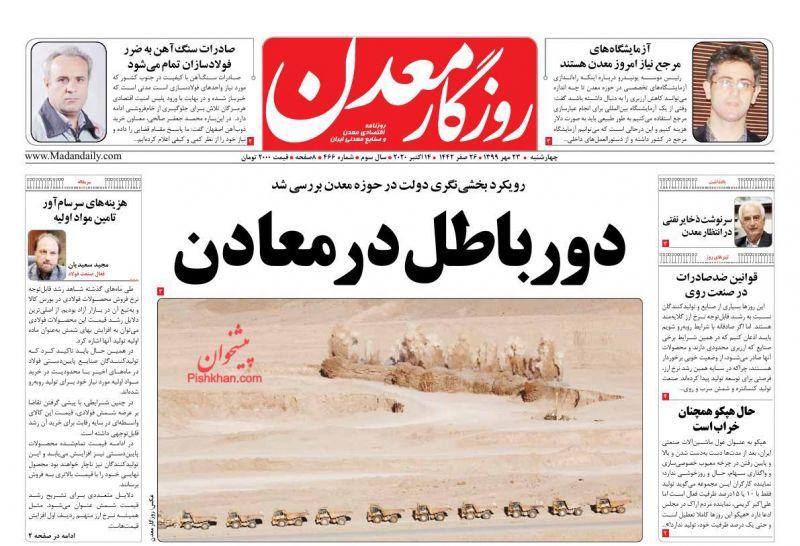 عناوین اخبار روزنامه روزگار معدن در روز چهارشنبه ۲۳ مهر
