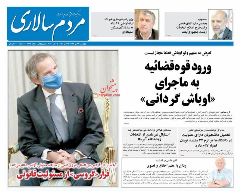 عناوین اخبار روزنامه مردم سالاری در روز چهارشنبه ۲۳ مهر