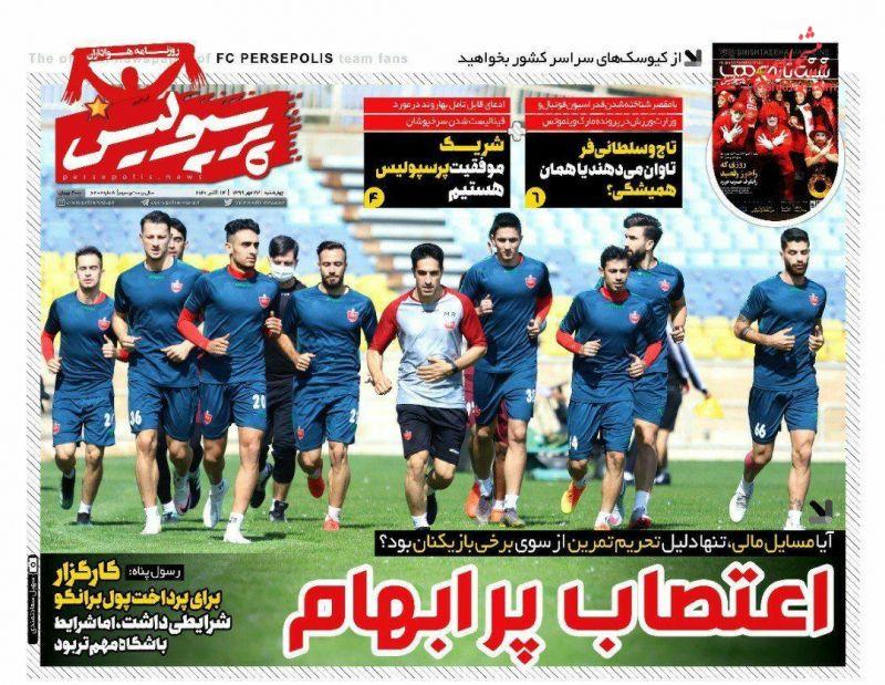 عناوین اخبار روزنامه پرسپولیس در روز چهارشنبه ۲۳ مهر