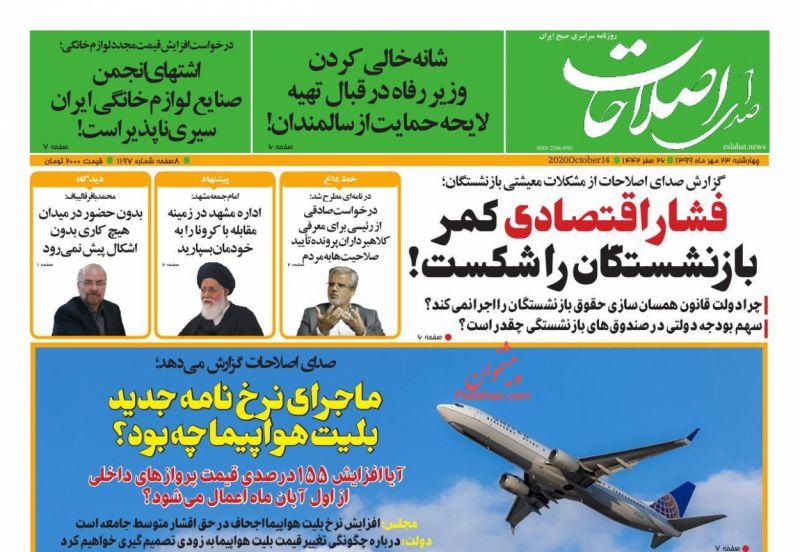 عناوین اخبار روزنامه صدای اصلاحات در روز چهارشنبه ۲۳ مهر