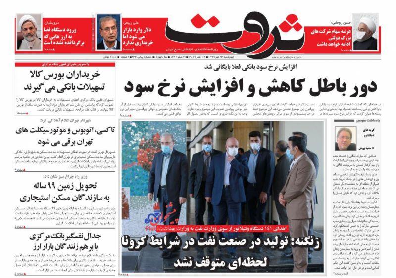 عناوین اخبار روزنامه ثروت در روز چهارشنبه ۲۳ مهر