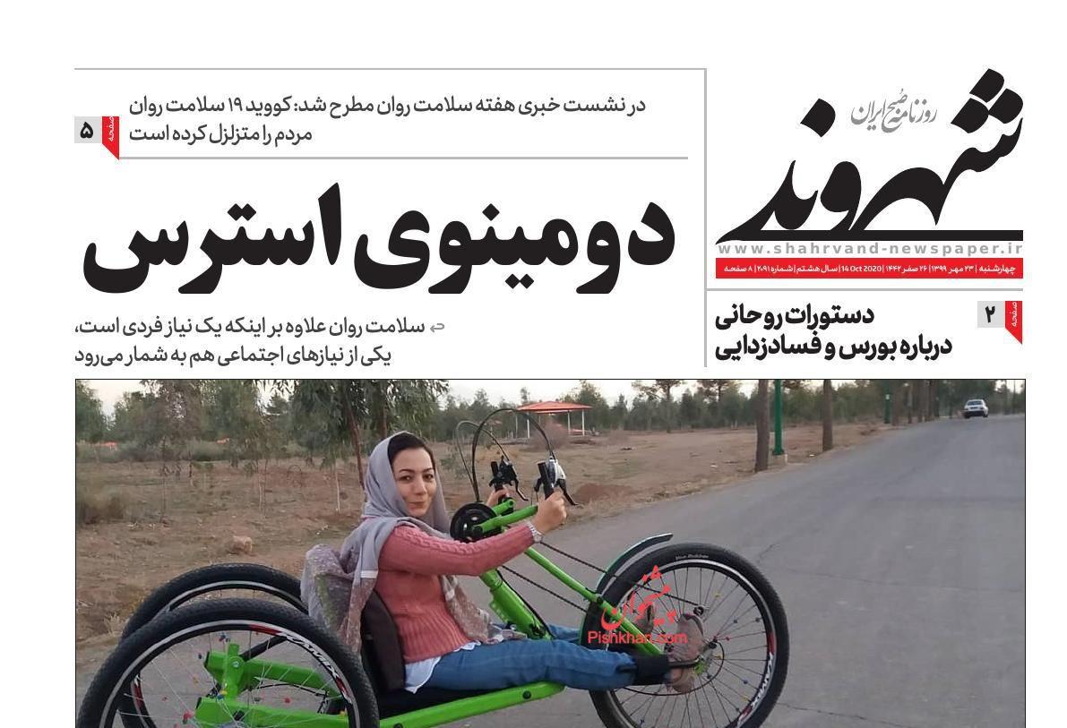 عناوین اخبار روزنامه شهروند در روز چهارشنبه ۲۳ مهر