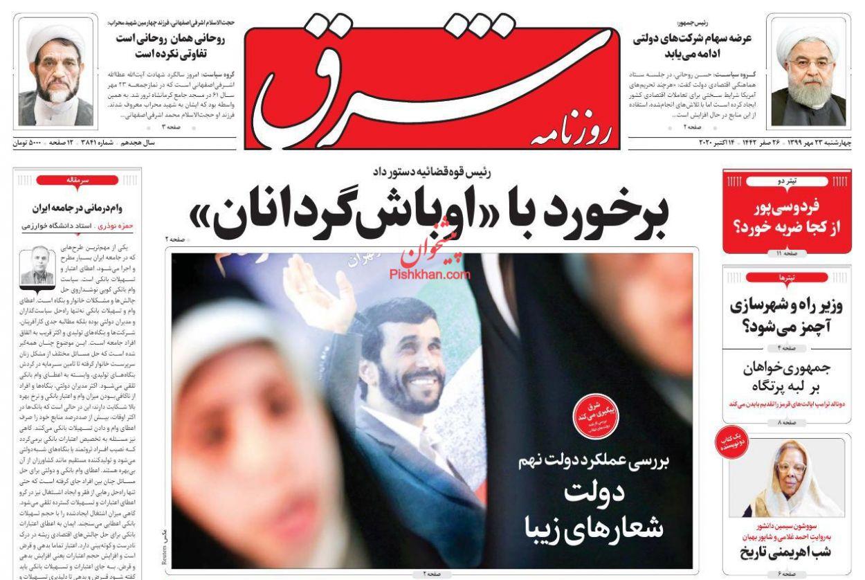 عناوین اخبار روزنامه شرق در روز چهارشنبه ۲۳ مهر