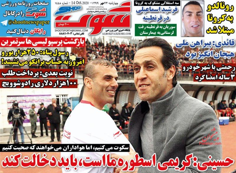 عناوین اخبار روزنامه شوت در روز چهارشنبه ۲۳ مهر