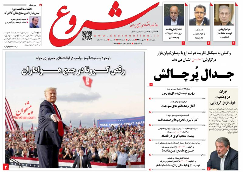 عناوین اخبار روزنامه شروع در روز چهارشنبه ۲۳ مهر