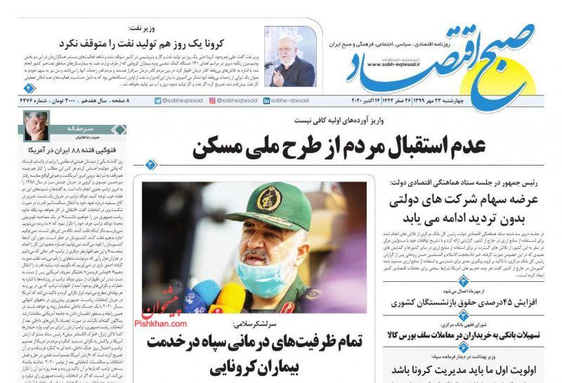 عناوین اخبار روزنامه صبح اقتصاد در روز چهارشنبه ۲۳ مهر