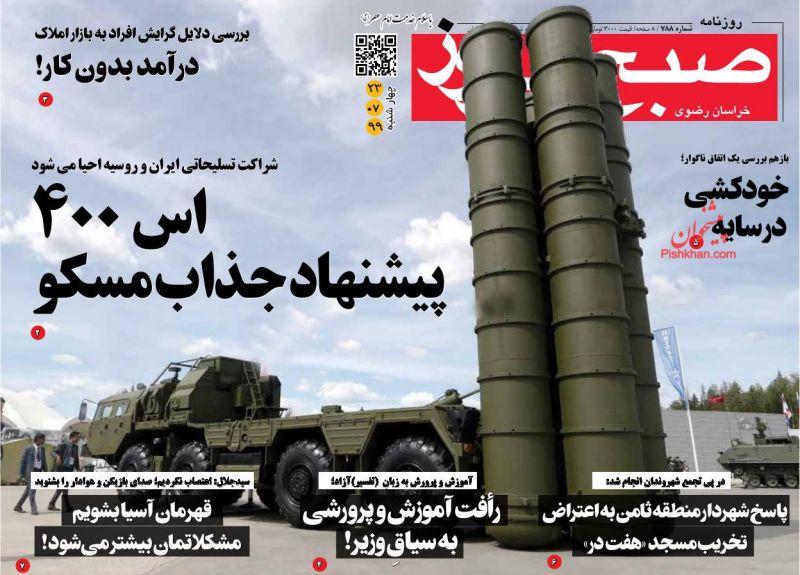 عناوین اخبار روزنامه صبح امروز در روز چهارشنبه ۲۳ مهر