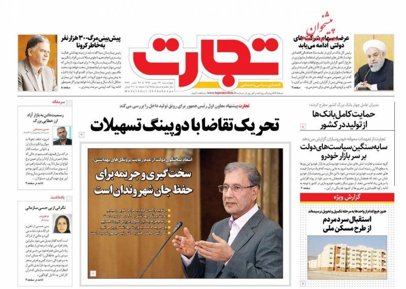 عناوین اخبار روزنامه تجارت در روز چهارشنبه ۲۳ مهر