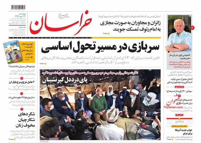 عناوین اخبار روزنامه خراسان در روز چهارشنبه ۲۳ مهر