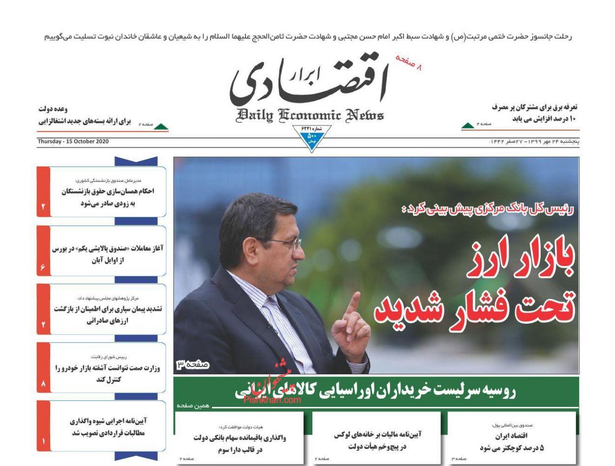 عناوین اخبار روزنامه ابرار اقتصادی در روز پنجشنبه ۲۴ مهر