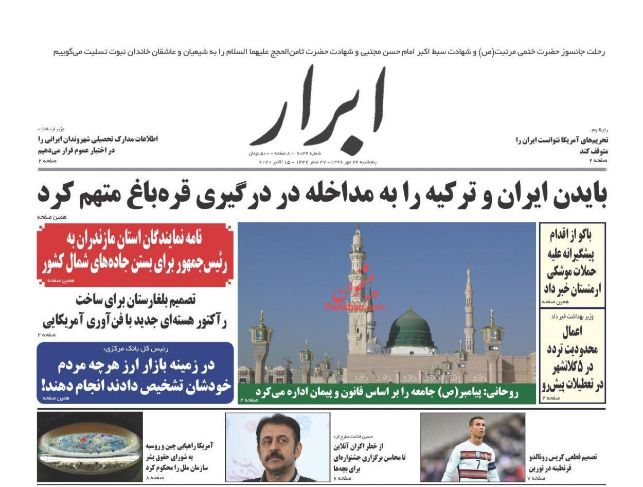 عناوین اخبار روزنامه ابرار در روز پنجشنبه ۲۴ مهر