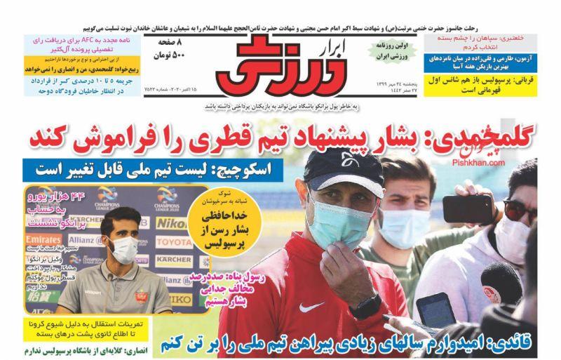 عناوین اخبار روزنامه ابرار ورزشى در روز پنجشنبه ۲۴ مهر