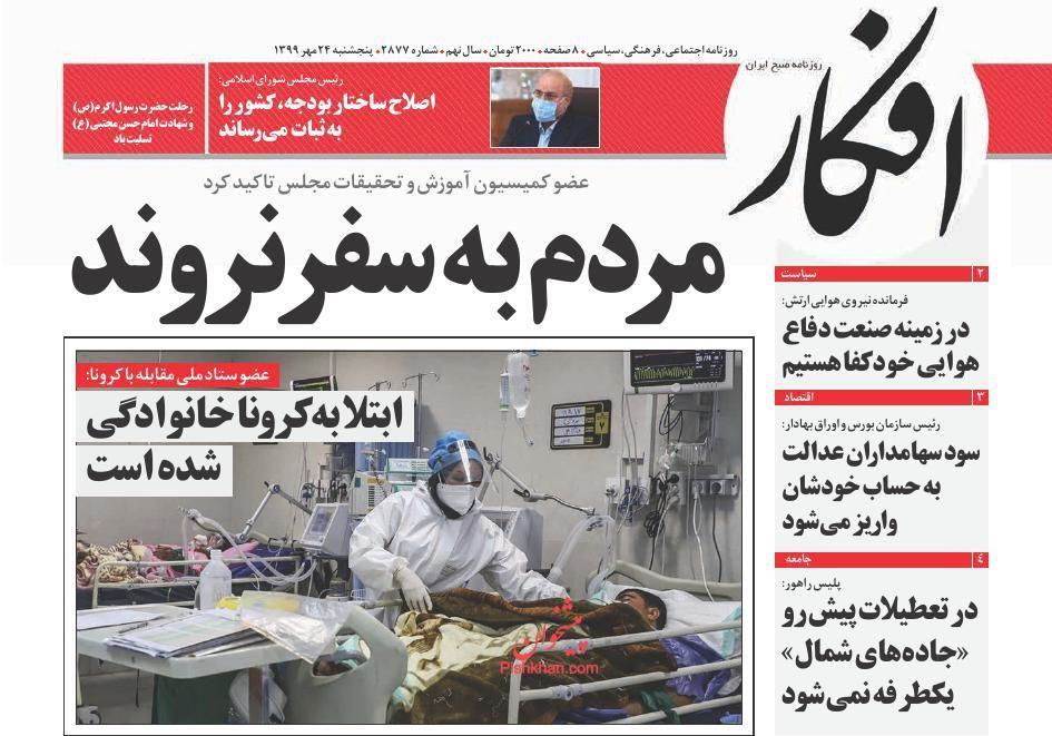 عناوین اخبار روزنامه افکار در روز پنجشنبه ۲۴ مهر