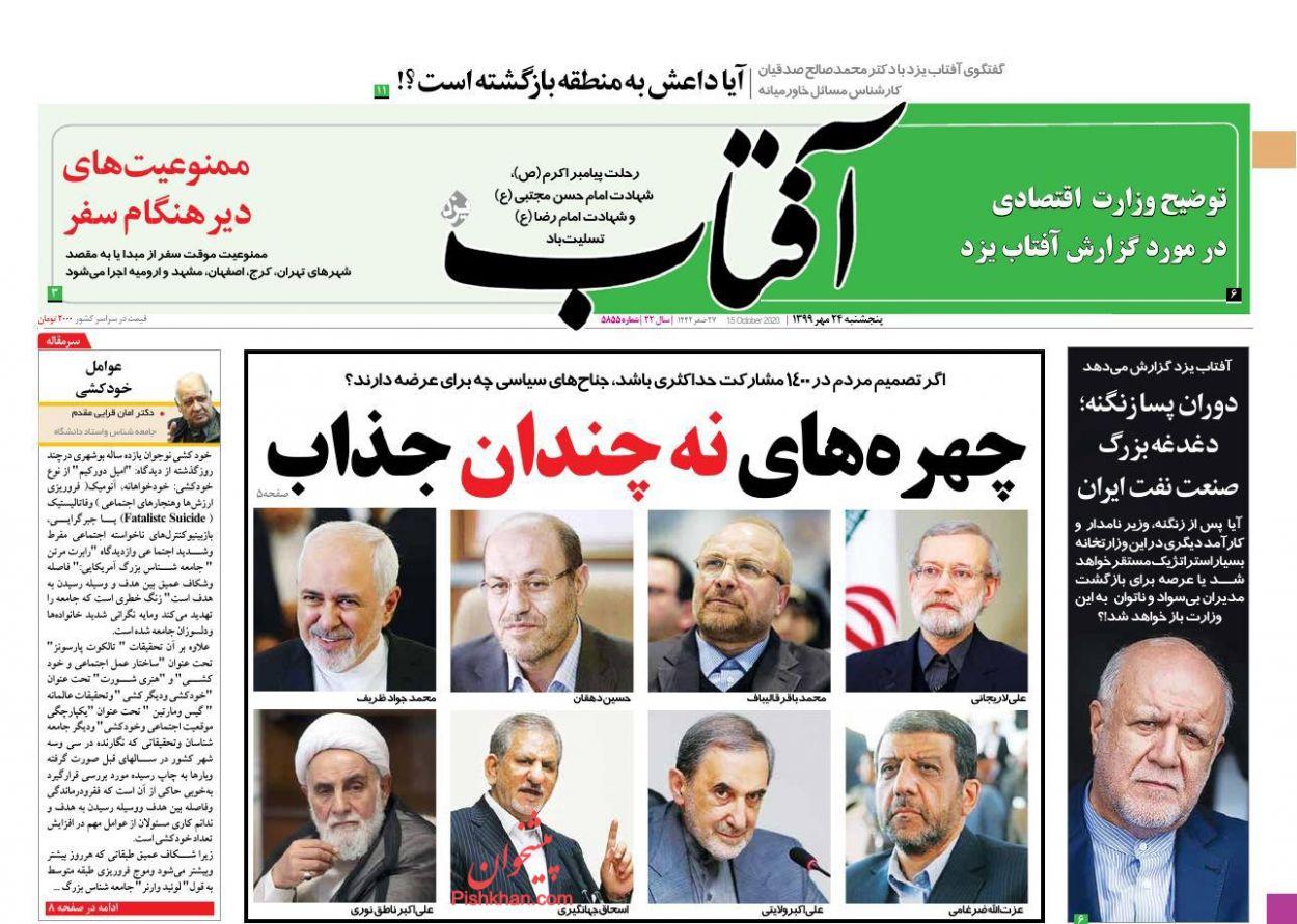 عناوین اخبار روزنامه آفتاب یزد در روز پنجشنبه ۲۴ مهر