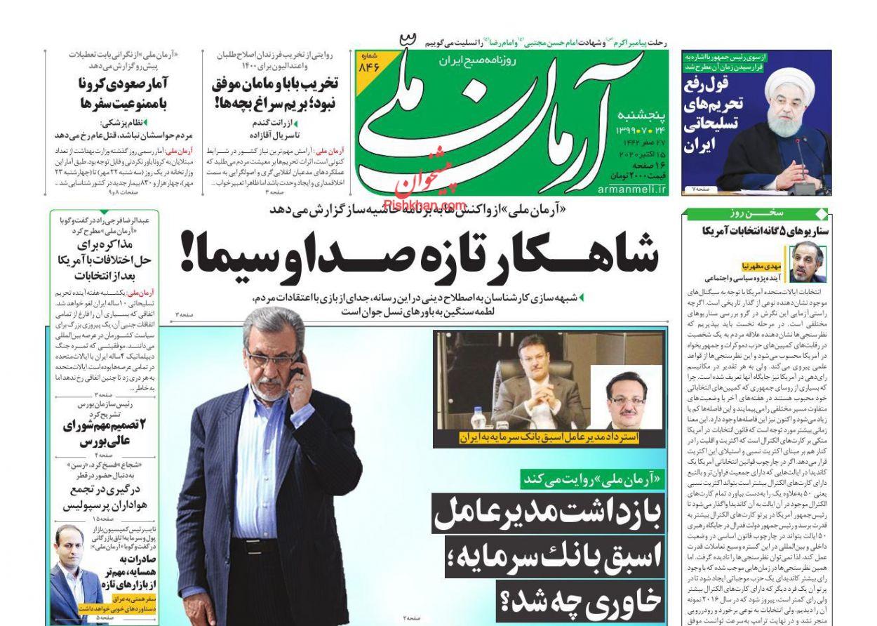 عناوین اخبار روزنامه آرمان ملی در روز پنجشنبه ۲۴ مهر