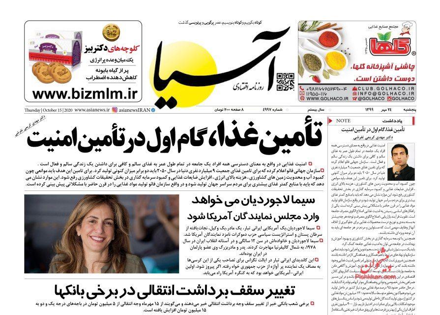 عناوین اخبار روزنامه آسیا در روز پنجشنبه ۲۴ مهر