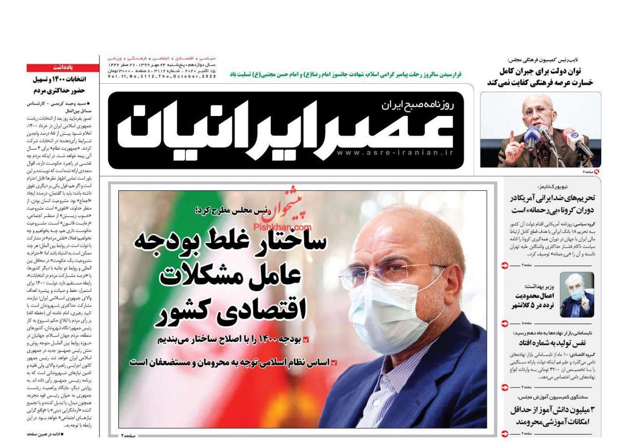 عناوین اخبار روزنامه عصر ایرانیان در روز پنجشنبه ۲۴ مهر