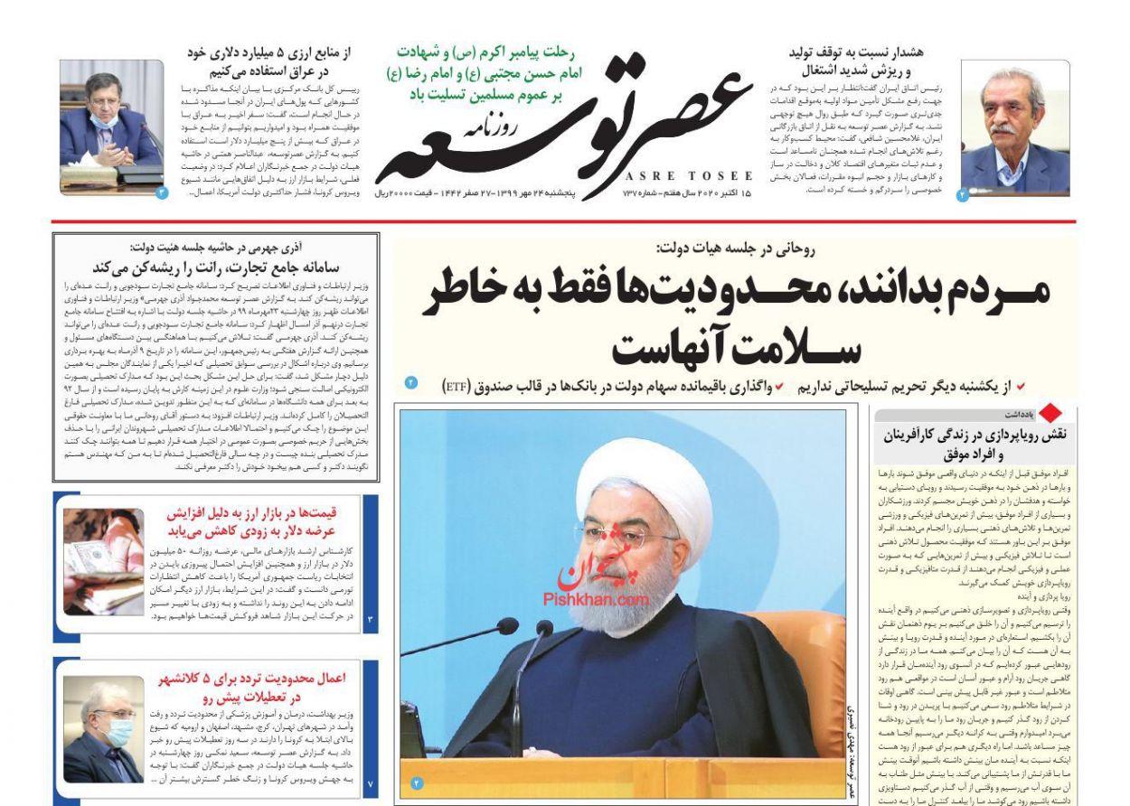عناوین اخبار روزنامه عصر توسعه در روز پنجشنبه ۲۴ مهر