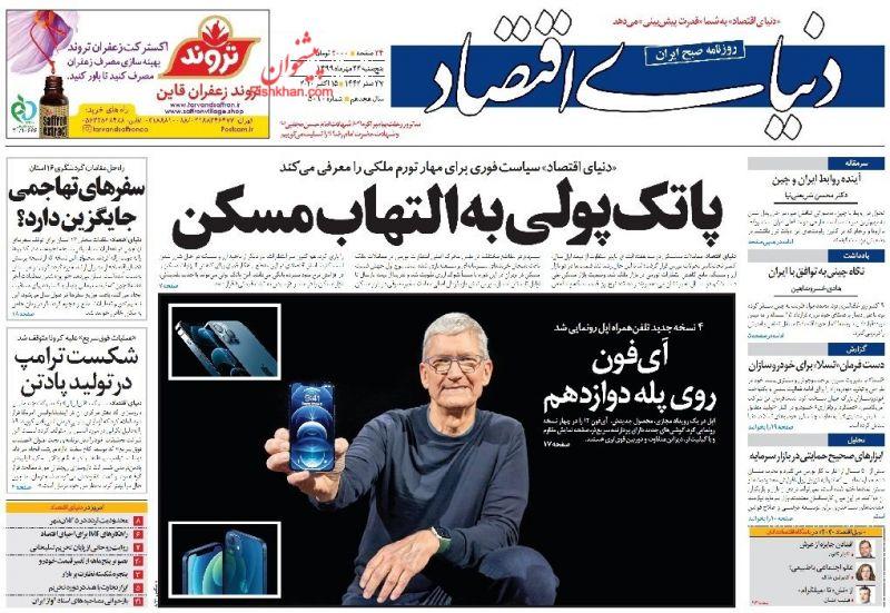 عناوین اخبار روزنامه دنیای اقتصاد در روز پنجشنبه ۲۴ مهر