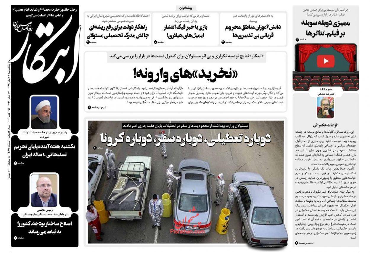 عناوین اخبار روزنامه ابتکار در روز پنجشنبه ۲۴ مهر